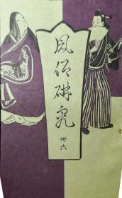 《风俗研究》第36期,复刻本,花见的变迁,酒杯的变迁之三,近世及现代小说中妇人的容姿
