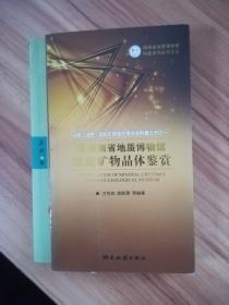 湖南省地质博物馆馆藏矿物晶体鉴赏