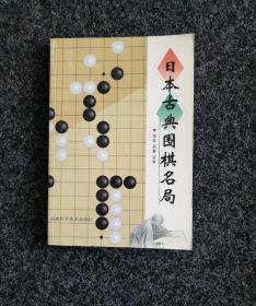 日本古典围棋名局