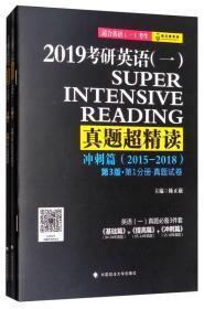 真题超精读(冲刺篇 2015-2018适合英语1考生 套装共3册 第3版)