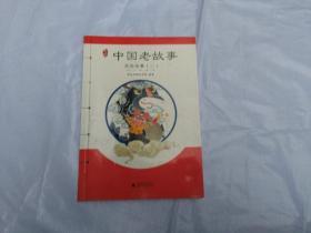 亲近母语 中国老故事  民俗故事(二)