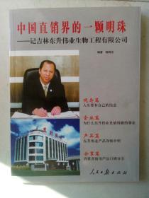 中国直销界的一颗明珠-记吉林东升伟业生物工程有限公司