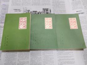 中国经济思想史(全三册)
