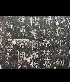 唐 墓志铭 旧拓片 一张。被拓在非常薄的一张旧纸 大几十年有
