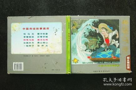 中国传统故事画库:神笔马良
