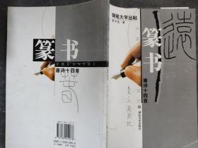 钢笔大字丛帖・篆书:唐诗十四首
