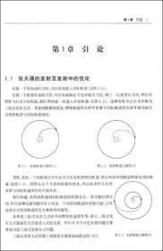 关于航天器最佳发射轨道的理论及其他问题的研究