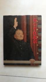 邓小平在北京铜版纸彩色摄影画册收录232幅图片