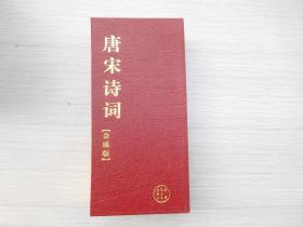 唐宋诗词(金质版)32开精装1本