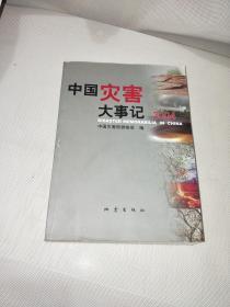 中国灾害大事记.2004