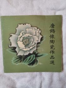 唐锡怀陶瓷作品选  受潮 如图
