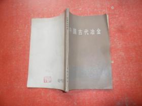 中国古代冶金