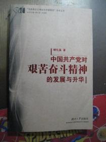 中国共产党对艰苦奋斗精神的发展与升华