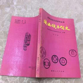 陕西钱币简史(陕西省地方志资料丛书)签赠本