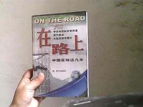 在路上:中国足球这几年