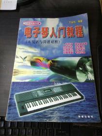 电子琴入门教程(五线谱与简谱对照)