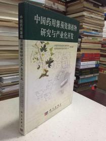 中国药用薯蓣资源植物研究与产业化开发(大16开精装本)