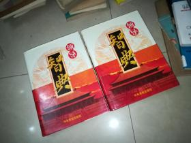 领导智典【1——6卷】全六册【精装本】