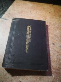 《歩兵机関铳射撃教范草案》(步兵机关枪射击教范草案) 大正15年版本 书后有很多张附表  日版军事古书收藏之二十, 早已绝版 ,很小开本