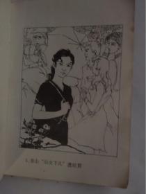 长篇纪实侦探小说:泰山疑案 李传信、达理著 插图本
