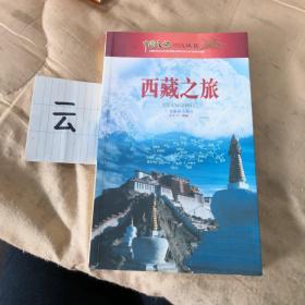 中国之旅热线丛书    西藏之旅
