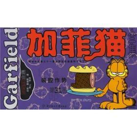 加菲猫全集:万从瞩目