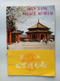 沈阳故宫博物馆(1983年一版一印)