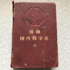 苏联国内战争史共两卷第二卷出售