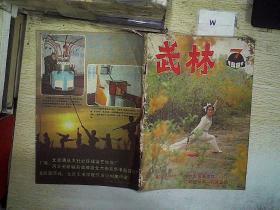 武林    1985 7