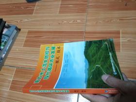 南方水土流失防控与现代循环农业发展 模式 技术