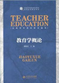 二手旧书原版包邮教育学概论 柳海民 北京师范大学
