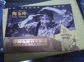 【超珍罕 陶玉玲 签名 】中国电影百年影星纪念邮折 ====== 2005年