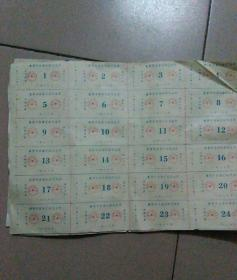 1986年襄樊市肉食补贴代金券(大张24份)