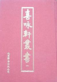 喜咏轩丛书(全11册)