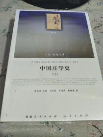 中国庄学史