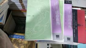 """清华法治论衡第7辑第8辑""""中华法文明的当代省思(上下)"""""""