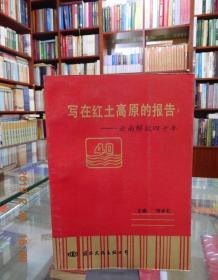 写在红土高原的报告---云南解放四十年