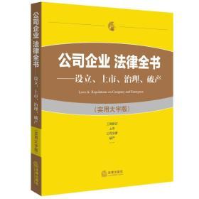 公司企业 法律全书:设立、上市、治理、破产(实用大字版)法律出版社法规中心  著 法律出版社 9787511899460