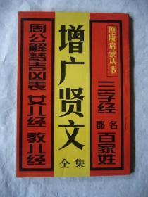 增广贤文全集 印有百家姓、周公解梦吉祥表、女儿经、教儿经、三字经