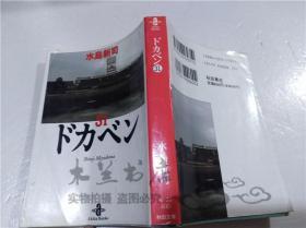 原版日本日文书 ド力ベン31 水岛新司 株式会社秋田书店 1996年8月 64开软精装