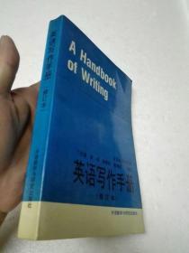 英语写作手册