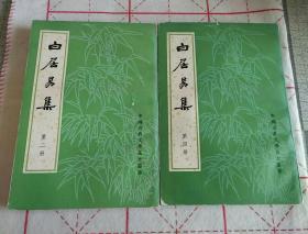 白居易集(第二、四册)