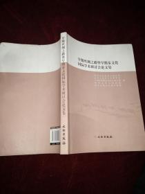 早期丝绸之路暨早期秦文化国际学术研讨会论文集