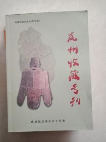 岚县政协文史丛书: 岚州收藏专刊