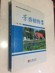 芳香植物景观(现代园林植物景观丛书)16开精装本铜版纸彩印