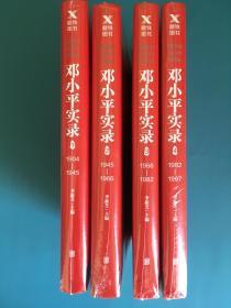 邓小平实录 1904—1997(改革开放40周年纪念版)