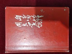向雷锋同志学习日记本 有字,有黑白雷锋插图 可能1972年