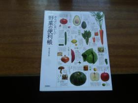 日文原版书籍:からだにおいしい【野菜の便利账】 16开料理类用书,板木利隆著,高桥书店,内带插图等