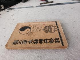 《张三丰太极炼丹秘诀》一册