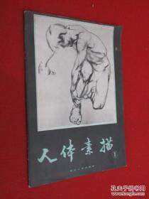 人体素描 第一集  四川人民出版社出版